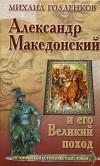 Михаил Голденков - Александр Македонский и его Великий поход