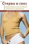 Элиза Танака - Стерва и секс. Упражнения для женского здоровья и либидо