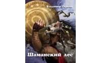 http://i.livelib.ru/boocover/1000334279/l/0d23/Vladimir_Serkin__Shamanskij_les.jpg
