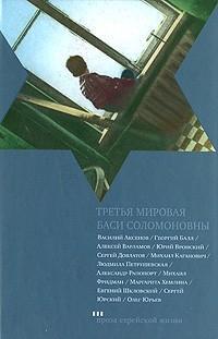 Антология - Третья мировая Баси Соломоновны