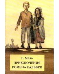 Г.Мало - Приключения Ромена Кальбри