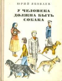 Ю. Яковлев - У человека должна быть собака