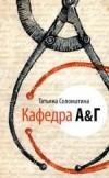 Татьяна Соломатина - Кафедра А&Г