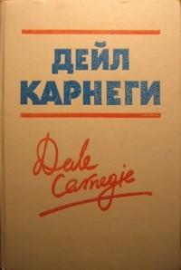 Дейл Карнеги - Как завоевывать друзей и оказывать влияние на людей. Как вырабатывать уверенность в себе и влиять на людей, выступая публично. Как перестать беспокоиться и начать жить.