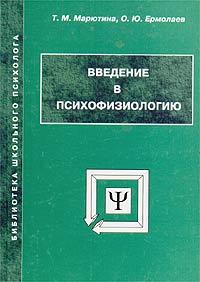 Maryutina_T._M._Ermolaev_O._Yu.__Vvedenie_v_psihofiziologiyu__3e_izd..