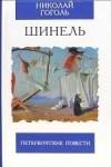 Гоголь Н. - Шинель