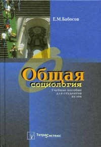Книга: Общая социология. Бабосов Е. М.