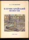 Пушкин А.С. - Бахчисарайский фонтан