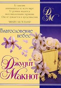 Джудит Макнот - Благословение небес