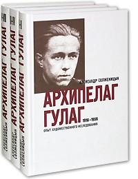 Солженицын А.И. — Архипелаг ГУЛАГ. 1918-1956. Опыт художественного исследования. Книги 5-7