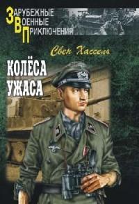 http://j.livelib.ru/boocover/1000355485/l/577e/Sven_Hassel__Kolesa_uzhasa.jpg