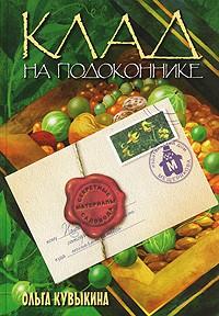 Кувыкина О. - Клад на подоконнике: секретные материалы садовода