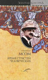 http://i.livelib.ru/boocover/1000357632/l/9745/Somerset_Moem__Bremya_strastej_chelovecheskih.jpg