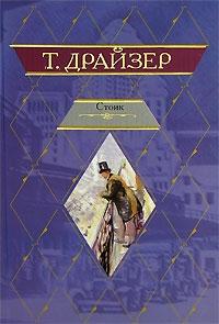 Драйзер Т. - Стоик