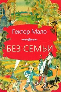 Гектор Мало - Без семьи. Ромен Кальбри