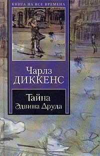 Чарлз Диккенс - Тайна Эдвина Друда