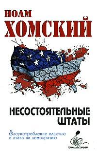 Хомский Н. - Несостоятельные Штаты