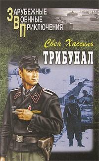 http://j.livelib.ru/boocover/1000362028/l/3254/Hassel_S.__Tribunal.jpg