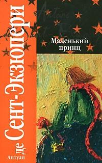 http://j.livelib.ru/boocover/1000362992/l/d314/Antuan_de_SentEkzyuperi__Malenkij_prints._Planeta_lyudej.jpg