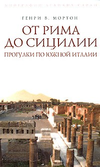 Генри В. Мортон — От Рима до Сицилии. Прогулки по Южной Италии