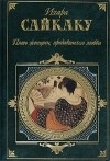 Сайкаку И. - Пять женщин, предавшихся любви. История любовных похождений одинокой женщины. Рассказы
