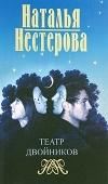 Нестерова Н. - Театр двойников