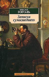 Николай Гоголь — Невский проспект. Нос. Портрет. Записки сумасшедшего