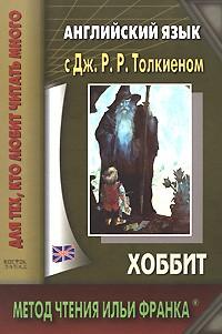 Толкиен Д. - Английский язык с Джоном Р. Р. Толкиеном. Хоббит