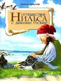 Мультфильм Приключения Нильса Скачать Бесплатно