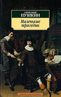 Александр Пушкин — Маленькие трагедии