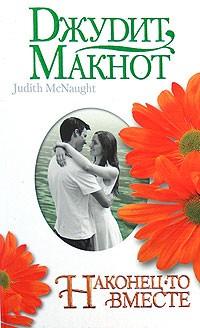 Джудит Макнот — Наконец-то вместе