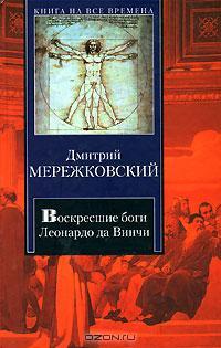 Все книги Дмитрия Мережковского читать онлайн