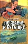 Николас Спаркс - Послание в бутылке