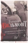Екатерина Вильмонт - Проверим на вшивость господина адвоката