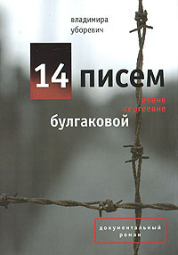 Владимира Уборевич - 14 писем Елене Сергеевне Булгаковой