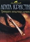 Агата Кристи - Тринадцать загадочных случаев