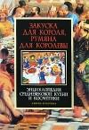Николай Горелов - Закуска для короля, румяна для королевы. Энциклопедия средневековой кухни и косметики