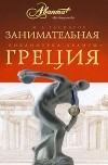 Гаспаров М. - Занимательная Греция