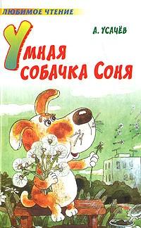 Умная собачка Соня — Усачев А.