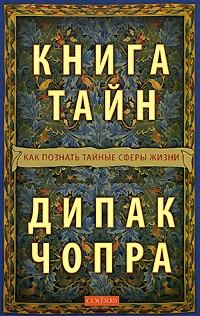 Чопра Д. — Книга тайн. Как познать тайные сферы жизни