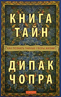 Чопра Д. - Книга тайн. Как познать тайные сферы жизни