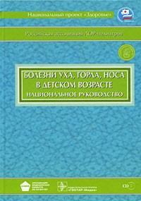 Национальное Руководство Богомильский - фото 2