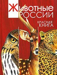Животные россии красная книга — а в