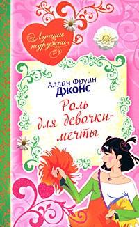Джонс А.Ф. - Роль для девочки-мечты