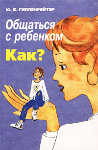 Гиппенрейтер  Ю.Б. - Общаться с ребенком. Как?