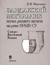 Марковин В.И. - Зандакский могильник эпохи раннего железа на реке Ярык-Су (Северо-Восточный Кавказ)