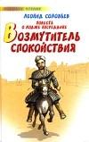 Соловьев Л. - Повесть о Ходже Насреддине. Возмутитель спокойствия