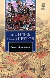 http://j.livelib.ru/boocover/1000386243/l/6201/Ilya_Ilf_Evgenij_Petrov__Zolotoj_telenok.jpg
