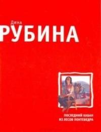 Дина Рубина - Последний кабан из лесов Понтеведра