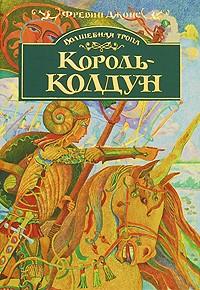 Джонс Ф. - ВолшТропа Джонс Ф. Король-колдун Кн. 3